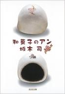 《乃木坂文庫 星野みなみ》和菓子のアン[光文社文庫]