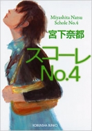 《乃木坂文庫 大園桃子》スコーレNo.4[光文社文庫]