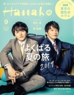 Hanako (ハナコ)2019年 9月号【表紙:田中圭×林遣都】