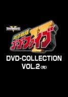 救急戦隊ゴーゴーファイブ DVD COLLECTION VOL.2