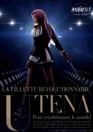 ミュージカル「少女革命ウテナ〜深く綻ぶ黒薔薇の〜」<DVD版>