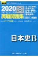 大学入試センター試験実戦問題集 日本史B 駿台大学入試完全対策シリーズ