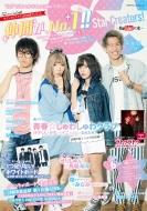 Star Creators!〜YouTuberの本〜August 2019[カドカワエンタメムック]