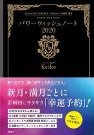 パワーウィッシュノート 2020 2019.8/30乙女座新月‐2020.8/4水瓶座満月