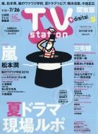 TV station (テレビステーション)関東版 2019年 7月 13日号