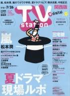 TV station (テレビステーション)関西版 2019年 7月 13日号