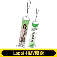 ペンライトストラップ (尾関梨香)【Loppi・HMV限定】
