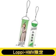 ペンライトストラップ (小池美波)【Loppi・HMV限定】
