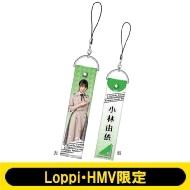 ペンライトストラップ (小林由依)【Loppi・HMV限定】