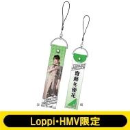 ペンライトストラップ (齋藤冬優花)【Loppi・HMV限定】