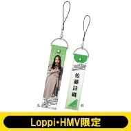 ペンライトストラップ (佐藤詩織)【Loppi・HMV限定】