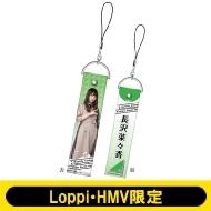 ペンライトストラップ (長沢菜々香)【Loppi・HMV限定】
