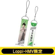 ペンライトストラップ (平手友梨奈)【Loppi・HMV限定】