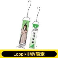 ペンライトストラップ (渡辺梨加)【Loppi・HMV限定】