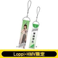 ペンライトストラップ (渡邉理佐)【Loppi・HMV限定】