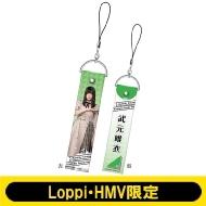 ペンライトストラップ (武元唯衣)【Loppi・HMV限定】