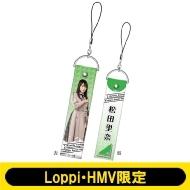 ペンライトストラップ (松田里奈)【Loppi・HMV限定】