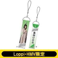 ペンライトストラップ (森田ひかる)【Loppi・HMV限定】