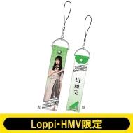 ペンライトストラップ (山崎天)【Loppi・HMV限定】