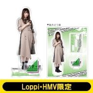 アクリルスタンド (長沢菜々香)【Loppi・HMV限定】