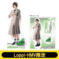 アクリルスタンド (土生瑞穂)【Loppi・HMV限定】