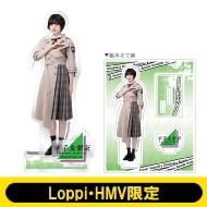 アクリルスタンド (平手友梨奈)【Loppi・HMV限定】