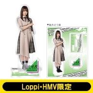 アクリルスタンド (守屋茜)【Loppi・HMV限定】
