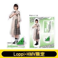 アクリルスタンド (井上梨名)【Loppi・HMV限定】