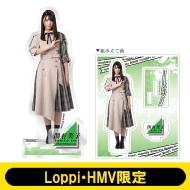 アクリルスタンド (関有美子)【Loppi・HMV限定】