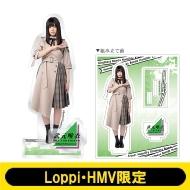 アクリルスタンド (武元唯衣)【Loppi・HMV限定】