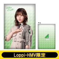 ビッグクッション (尾関梨香)【Loppi・HMV限定】