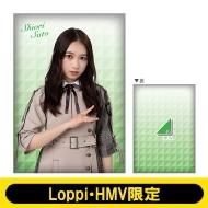 ビッグクッション (佐藤詩織)【Loppi・HMV限定】