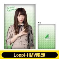 ビッグクッション (長沢菜々香)【Loppi・HMV限定】