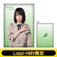 ビッグクッション (森田ひかる)【Loppi・HMV限定】