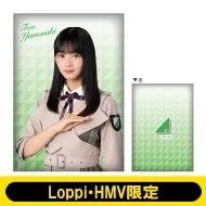 ビッグクッション (山崎天)【Loppi・HMV限定】