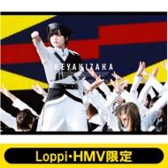 《Loppi・HMV限定 クリアポスター2枚付セット》 欅共和国2018 【初回生産限定盤】(2DVD)