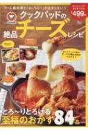 クックパッドの絶品チーズレシピ TJMOOK