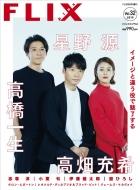 Flix Plus (フリックスプラス)Vol.32 Flix 2019年 9月号増刊