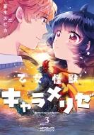乙女怪獣キャラメリゼ 3 Mfコミックス アライブシリーズ