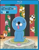 Blu-ray ぼのぼの 13