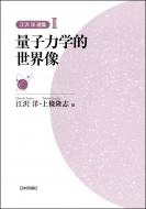 江沢洋選集 3 量子力学的世界像