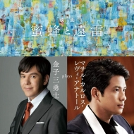 映画『蜜蜂と遠雷』〜金子三勇士 plays マサル・カルロス・レヴィ・アナトール