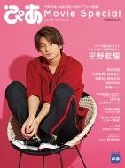 ぴあ Movie Special 2019 Summer(平野紫耀特集)[ぴあ MOOK]