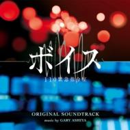 Drama[Voice 110 Kinkyuu Shirei Shitsu] Original Soundtrack
