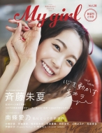 別冊CD & DLでーた My Girl Vol.28 Voice Actress Edition カドカワエンタメムック