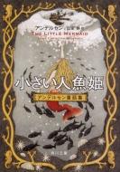 小さい人魚姫 アンデルセン童話集 角川文庫