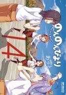 のんのんびより 14 MFコミックス アライブシリーズ