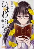 ひまわりさん 10 MFコミックス アライブシリーズ