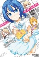 ディーふらぐ! 14 MFコミックス アライブシリーズ