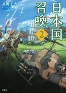 日本国召喚 2 MFコミックス